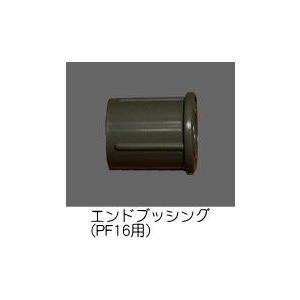 エンドブッシング (PF16用)    型番DMP16Z 第一種電気工事士技能試験練習用材料|jmn-denki