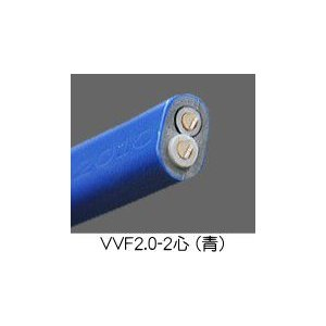 絶縁ビニルシースケーブル平形シース青 2.0mm 2心 (VVF) 第一種電気工事士技能試験練習用材料 (1m当り) jmn-denki
