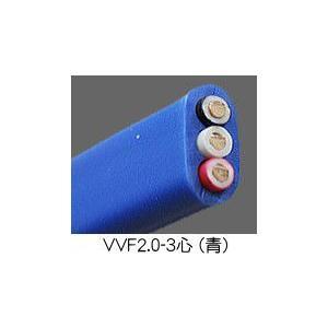 絶縁ビニルシースケーブル平形シース青 2.0mm 3心 (VVF) 第一種電気工事士技能試験練習用材料 (1m当り) jmn-denki