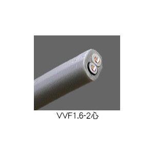 絶縁ビニルシースケーブル平形 1.6mm 2心 (VVF) 第一種電気工事士技能試験練習用材料 (1m当り) jmn-denki