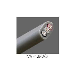 絶縁ビニルシースケーブル平形 1.6mm 3心 (VVF) 第一種電気工事士技能試験練習用材料 (1m当り) jmn-denki