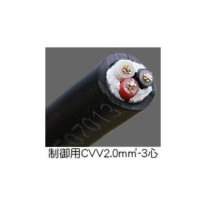 制御用絶縁ビニルシースケーブル 2.0mm2     3心 (CVV) 第一種電気工事士技能試験練習用材料 (1m当り) jmn-denki