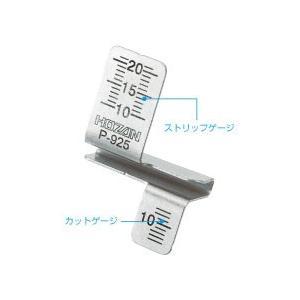 ホーザン 合格ゲージ P-925|jmn-denki