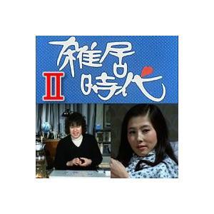 雑居時代 Part2 デジタルリマスター版 DVD-BOX 4枚組
