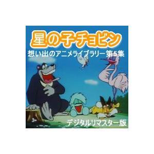 星の子チョビン DVD-BOX デジタルリマスター版