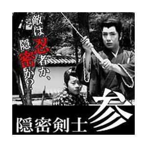 隠密剣士 参 DVDBOX3 :1154:ジャパンマーケットプレイス - 通販 ...