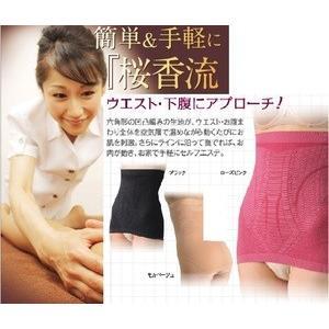 桜香流 セルスルーエステ ウエストシェイプ 2枚組 送料無料...