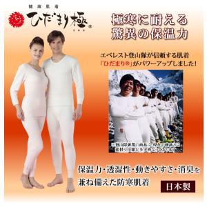 健康肌着 ひだまり極 上下セット 極寒に耐える保温力 紳士用(男性用 / メンズ) 婦人用(女性用 / レディース) ひだまり 極(きわみ)