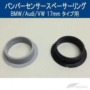 バンパーセンサー・スペーサーリングガスケット 薄型17mm|jms-japan