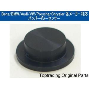 バンパーダミーセンサー 15.5mm PTS PDC PAS jms-japan
