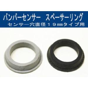 バンパーセンサー・スペーサーリングガスケット 19mmタイプ|jms-japan