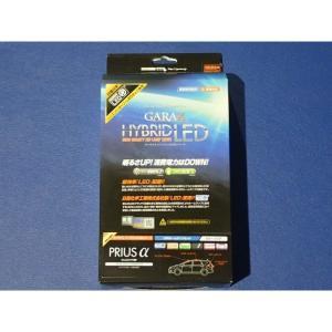 ギャラクス LEDルームランプ H-PR4-10 ドレスアップ アウトレット 店頭展示品 未使用 ジェームス|jms-resalegarage-2