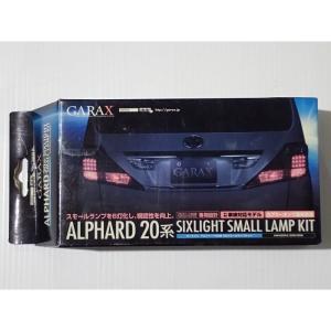 GARAX リア6トウカキット AL-6SL-20(ドレスアップ 未使用 ジェームス) 中古|jms-resalegarage-2