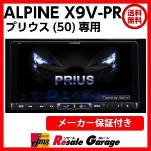 プリウス(50)専用 カーナビ ALPINE アルパイン X...