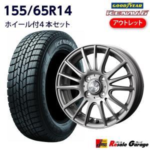 スタッドレスタイヤ ホイール 4本セット 155/65R14 グッドイヤー アイスナビ6 1445+45-4H100 ウェッズ ラブリオン セルザー 14インチ バランス調整済み