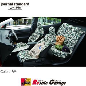 トヨタ アクア AQUA シートカバーjournal standard Furnitureジャーナルスタンダードファニチャー林テレンプ カモ TJB-01010 未使用 アウトレット|jms-resalegarage