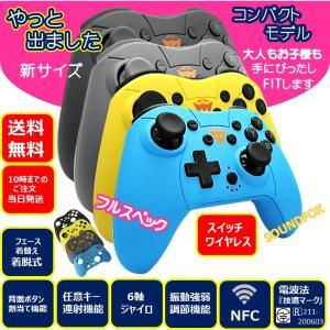 Switch用ワイヤレスProコントローラー 無線 Switch Lite対応 Nintendo S...