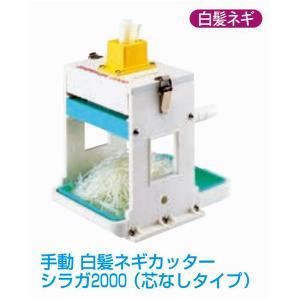 手動 白髪ネギカッター シラガ2000(芯なしタイプ) 調理道具|jn-online