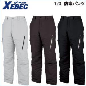 防寒パンツ 120 ジーベック パンツ 3色展開|jn-online