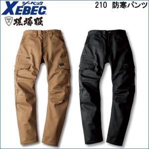 防寒パンツ 210 ジーベック パンツ 2色展開|jn-online