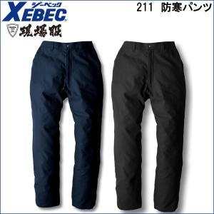 防寒パンツ 211 ジーベック パンツ 2色展開|jn-online