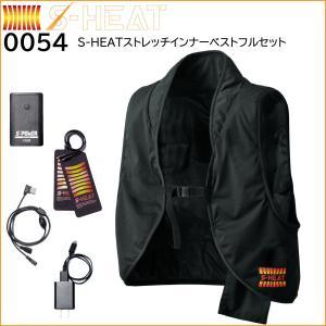S-HEAT ストレッチインナーベストフルセット 0054|jn-online