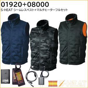 S-HEAT シームレスベスト+マルチヒーターフルセット 01920-08000|jn-online