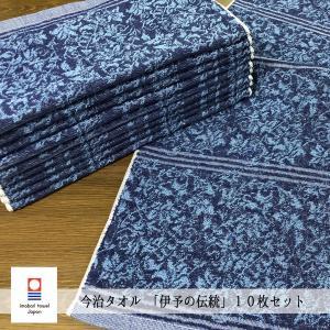 今治タオル10枚セット「伊予の伝統」  フェイスタオル|jn-online