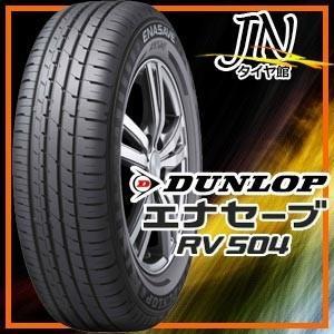 タイヤ サマータイヤ 185/65R15 88H  ダンロップ エナセーブ RV504 DUNLOP ENASAVE 185/65R15(2本以上で送料無料)