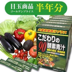 国産 酵素青汁 半年分(六ヵ月分)(30包×...の関連商品10