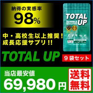 成長サプリメント トータルアップ(240粒×9袋)※注文殺到...