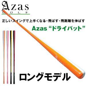 アザスゴルフ ドライバット  ツアープロ・ロング アスリート・ロング Azas Golf  Dry Bat Long|jngolf2010