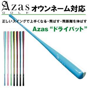 【特注オウンネーム】 アザスゴルフ ドライバット スタンダード・ショート 1本からオーダー可能 Azas Golf Dry Bat|jngolf2010