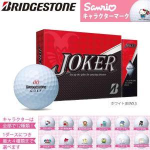 【サンリオオウンマーク】 ブリヂストンゴルフ ジョーカー ゴルフボール ホワイト(BJWXJ) 1ダース(12球) JOKER BRIDGESTONE GOLF|jngolf2010