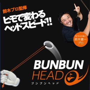 鈴木健一プロ ゴルフアカデミー監修 BUN BUN HEAD