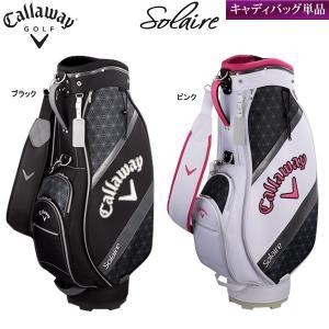 キャロウェイ Solaire レディース【キャディバッグ単品】  ゴルフを始めようという女性や初心者...