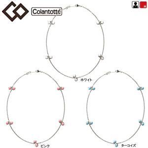 コラントッテ ネックレス フィオラ コラントッテ(Colantotte) /磁気の力で首・肩の血行改...