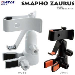 【17年継続モデル】ダイヤ ゴルフ スマートフォン用クリップ スマホザウルス AS-473 DAIYA GOLF SMAPHO ZAURUS|jngolf2010