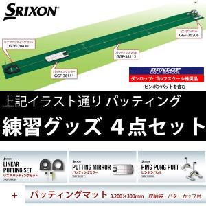【パター練習4点セット】スリクソン (ピンポンパットGGF-35206) (パッティングマットGGF-38112)(パッティングミラーGGF-38111)(リニアセットGGF-20430)|jngolf2010