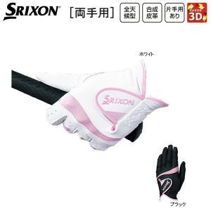 【15年モデル】【レディース】スリクソン グローブ  [両手用] GGG-S013WW (Lady's) SRIXON DUNLOP ダンロップ|jngolf2010