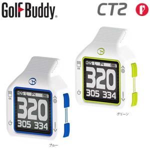 【16年モデル】 ゴルフバディ CT2  多機能ポータブル型GPSゴルフナビ Golf Buddy