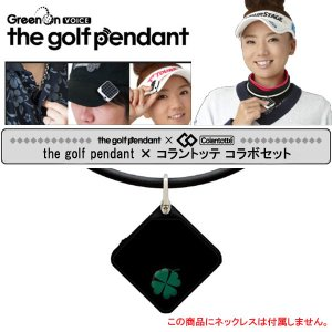 グリーンオン ザ・ゴルフペンダント クローバー 最先端 ペンダント型GPSキャディー (GPS距離計測器) Green On The GOLF pendant GP-A|jngolf2010