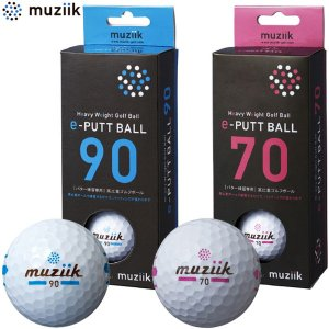 ムジーク イーパットボール シリーズ (ゴルフパター練習ボール) 2個入り  江連忠プロ共同開発ボール e-putt ball 90 80 70 muziik