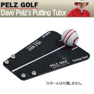 ペルツゴルフ パッティングチューター デーブペルツ考案パター練習器具 Dave Pelz's Putting Tutor|jngolf2010