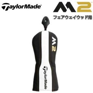 【純正ヘッドカバー】 テーラーメイド 初代M2専用 ヘッドカバー フェアウェイウッド用 (Men's) TaylorMade|jngolf2010