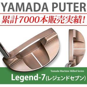 山田パター工房 ヤマダミルド レジェンドセブン ヤマダパター YAMADA Machine Milled Legend-7  ※専用パターカバー付属|jngolf2010