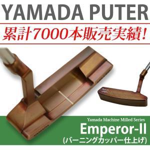 山田パター工房  ヤマダミルド エンペラー2 [バーニングカッパー仕上げ]  YAMADA Machine Milled Emperor-II   ※専用パターカバー付属|jngolf2010