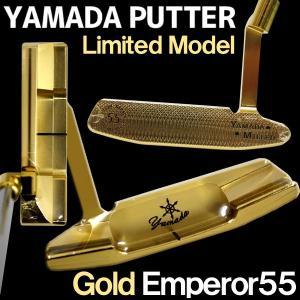 【限定ゴールドモデル】【55ストローク記念モデル】 山田パター工房 ヤマダミルド エンペラー55 ヤマダパター YAMADA Emperor-55 GOLD ※専用パターカバー付属|jngolf2010
