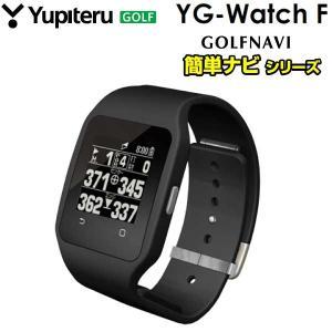 【16年モデル】ユピテルゴルフ  ゴルフナビ YGウォッチ F  腕時計型ゴルフナビ 時計型GPS距離計測器  ウォッチ型ナビ Yupiteru  YG Watch F|jngolf2010