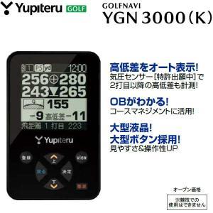【2016年モデル】 ユピテルゴルフ ゴルフナビ YGN3000(K) (LED大型液晶 & GPS距離計測器) 高低差,2グリーン オート表示 Yupiteru GOLF|jngolf2010